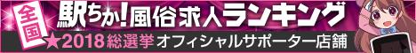 風俗求人・高収入バイト探し[駅ちか]【彦根】